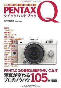 写真を楽しむ・うまくなる!PENTAX Q クイックハンドブック