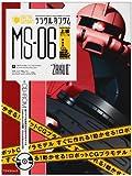 デジタルガンダム MS-06(上級モデリング)編―すぐに作れる!動かせる!ロボットCGプラモデル (アスペクトムック) 【キャラクター】