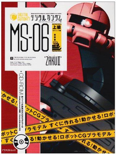 デジタルガンダム MS-06(上級モデリング)編―すぐに作れる!動かせる!ロボットCGプラモデル (アスペクトムック)