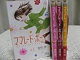 ママレード・ボーイ little コミック 1-4巻セット (マーガレットコミックス)