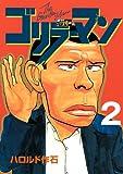 ゴリラーマン 新世紀リマスター(2) (ヤンマガKCスペシャル)