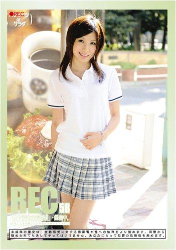 REC 58 [DVD]