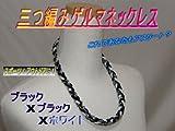 三つ編み/ゲルマニウム/ネックレス/黒・黒・白