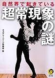 自然界で起きている超常現象の謎 (KAWADE夢文庫)