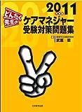 どんたく先生のケアマネジャー受験対策問題集 2011年度版