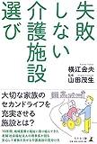 失敗しない介護施設選び 横江金夫著 山田茂生監修