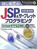はじめてのJSP&サーブレットプログラミング―Eclipse WTP 2.0対応 (TECHNICAL MASTER)