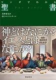 『マンガでわかる聖書』 真野隆也