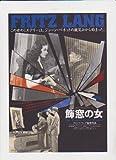 映画チラシ 「飾窓の女」監督 フリッツ・ラング 出演 エドワード・G・ロビンソン、ジョージ・ベネット