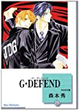 G・DEFEND(21) (冬水社文庫)
