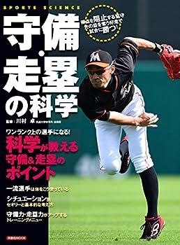 守備・走塁の科学 (洋泉社MOOK)