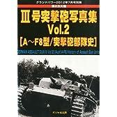 GROUND POWER (グランドパワー) 別冊 III号突撃砲写真集 Vol.2 2012年 07月号 [雑誌]