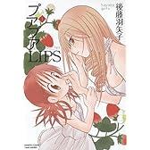 プアプアLIPS 1 (バンブー・コミックス)