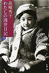 わたしの渡世日記〈上〉 (新潮文庫)