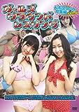 ガールズグラウンドレスリング~お布団ファイト総集編vol.6~ [DVD]