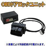 パーソナルCARパーツ OBD車速ドアロックユニット アクア(NHP10系/2012-2014年式)用【TY01】iOCS-LK-TY01