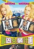 最凶女装計画 [DVD]