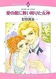 愛の館に舞い降りた女神 (エメラルドコミックス ロマンスコミックス)