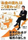 「お金の流れ」はこう変わった!  松本大のお金の新法則