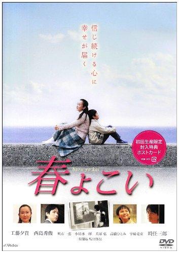春よこい [DVD]