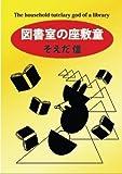 図書室の座敷童 (MyISBN - デザインエッグ社)