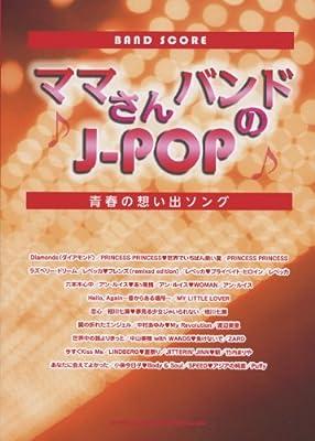 バンド・スコア ママさんバンドのJ-POP~青春の想い出ソング