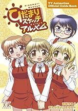 「ひだまりスケッチ」第3期、第4期アニメ公式ガイドブック5月発売