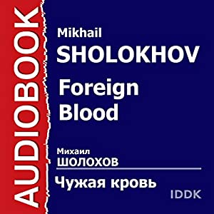 Foreign Blood [Russian Edition] | [Mikhail Sholokhov]
