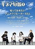 キネマ旬報 2015年9月上旬号 No.1697