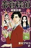 美食探偵 明智五郎(2): マーガレットコミックス