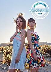 飯田里穂と楠田亜衣奈のメモリアルジャーニー ~りぴくす散歩 in LA~ vol.2 [DVD]