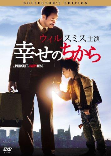 幸せのちから コレクターズ・エディション [DVD] -