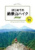 はじめての絶景山ハイク 関西 山頂駅からあるく24コース (諸ガイド)