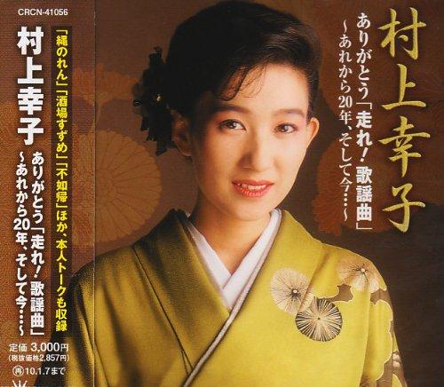村上幸子 ありがとう「走れ!歌謡曲」~あれから20年、そして今・・・~