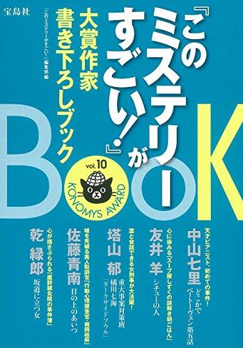 『このミステリーがすごい!』大賞作家 書き下ろしBOOK vol.10