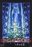 いばらの王-King of Thorn-[DVD]