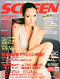 SCREEN (スクリーン) 2010年 09月号 [雑誌]