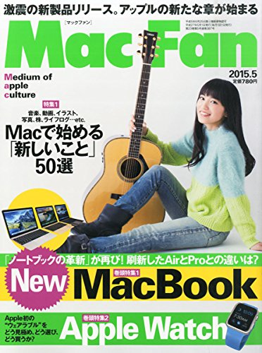 MacFan 2015年 05月号 [雑誌]