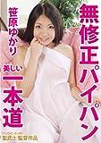 無修正パイパン 美しい一本道 笹原ゆかり SHIB-712 [DVD]