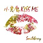 小悪魔KISS ME[Type B](在庫あり。)