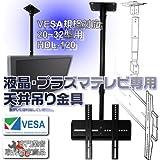 薄型テレビ天吊金具 20インチ~32インチ対応 HDL120 _87082