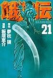餓狼伝(21) (イブニングKC)