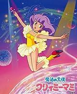 「クリィミーマミ」「マジカルエミ」など廉価版DVD-BOX予約開始