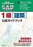 平成23年度版 CAD利用技術者試験 1級(建築)公式ガイドブック