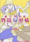 椎名教授の異常な愛情 (kobunsha BLコミックシリーズ)