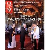 皇室 Our Imperial Family 第47号 (平成22年夏号) (扶桑社ムック)