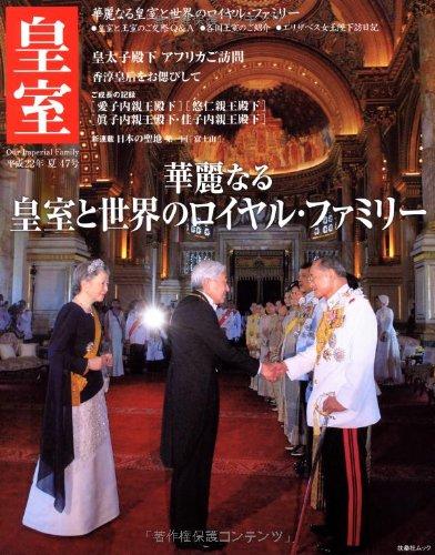 皇室 Our Imperial Family 第47号 (平成22年夏号)