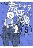 荒呼吸(5)<完> (ワイドKC)