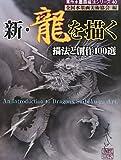 新・龍を描く―描法と創作100選 (秀作水墨画シリーズ)
