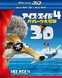 アイス・エイジ4 パイレーツ大冒険 3D・2Dブルーレイセット<...[Blu-ray/ブルーレイ]